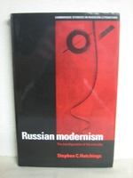 Russian Modernism: The Transfiguration of the Everyday (Cambridge Studies in Russian Literature), Hutchings, Stephen C.