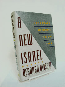 A New Israel, Democracy In Crisis 1973-1988: Essays, Avishai, Bernard