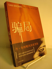 Simplified Chinese Version of 'Deception Point' (Pian Ju), Brown, Dan