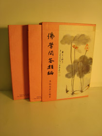 Teachings of Chin Kung in Two Volumes - Boxed Set (Chinese Text), Amitabha Buddhist Society