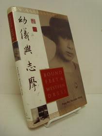 Bound Feet & Western Dress, Chang, Pang-Mei Natasha