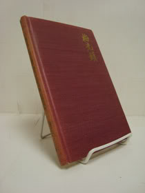 Moy Gwong of South China: The Story of Moy Gwong Han, Who Burned out for the Lord, Moyer, Elgin S.