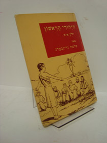 Hayehudi Harishon A-B, Greenberg, Simon