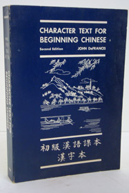 Character Text for Beginning Chinese, DeFrancis, John