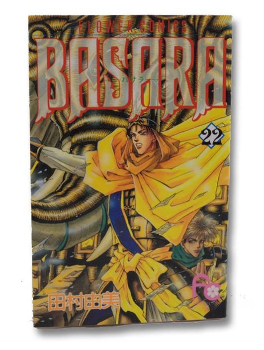 Basara Vol. 22 (Japanese Language Edition), Tamura, Yumi