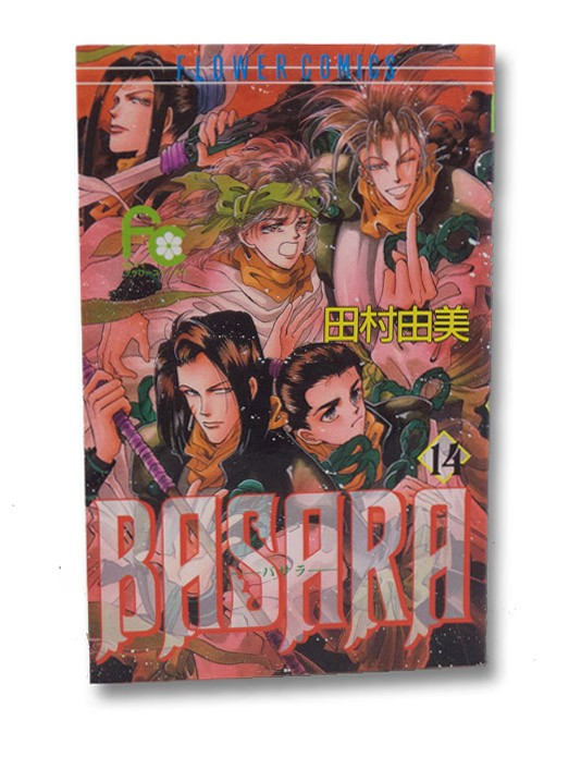 Basara Vol. 14 (Japanese Language Edition), Tamura, Yumi