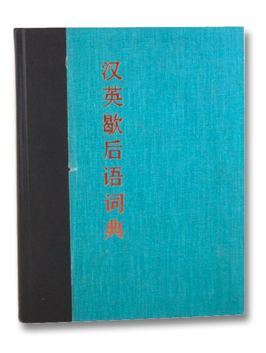 A Chinese-English Dictionary of Enigmatic Folk Similes (Xiehouyu), Rohsenow, John S.